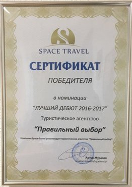 Туроператор Space Travel